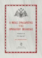 Ο Μέγας Συναξαριστής της ορθοδόξου Εκκλησίας
