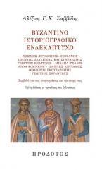 Βυζαντινό ιστοριογραφικό ενδεκάπτυχο