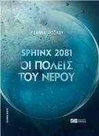 SPHINX 2081 ΟΙ ΠΟΛΕΙΣ ΤΟΥ ΝΕΡΟΥ