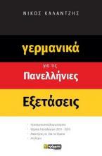 Γερμανικά για τις πανελλήνιες εξετάσεις