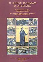 Ο Άγιος Κοσμάς ο Αιτωλός 1714-1779