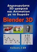 Δημιουργήστε 3D γραφικά και Animation με το Blender 3D