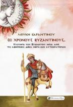 Σε χρόνους βυζαντινούς