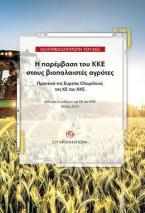 Η παρέμβαση του ΚΚΕ στους βιοπαλαιστές αγρότες. Πρακτικά της Ευρείας Ολομέλειας της ΚΕ του ΚΚΕ