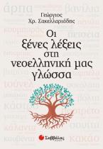 Οι ξένες λέξεις στη νεοελληνική μας γλώσσα