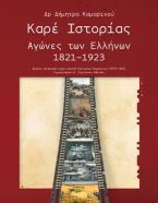 Καρέ ιστορίας: Αγώνες των Ελλήνων 1821-1923