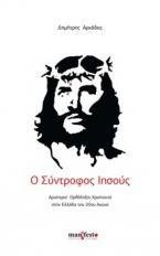 Ο σύντροφος Ιησούς