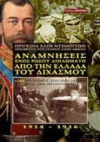 Αναμνήσεις ενός Ρώσου διπλωμάτη από την Ελλάδα του διχασμού 1914-1916