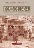 Πόλεμος 1940-41