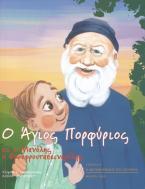 Ο Άγιος Πορφύριος κι ο Μανόλης ο Φρουφρουταπειναρόλης