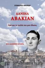 Στέφανος Αβακιάν