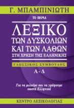 Λεξικό των δυσκολιών και των λαθών στη χρήση της ελληνικής (Α-Δ και παράρτημα)