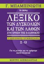 Λεξικό των δυσκολιών και των λαθών στη χρήση της Ελληνικής (Ξ - Ω)