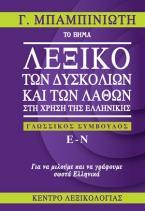 Λεξικό των Δυσκολιών και των Λαθών στη χρήση της Ελληνικής (Ε- Ν)