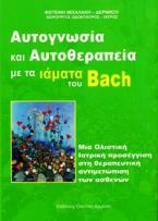 Αυτογνωσία και αυτοθεραπεία με τα ιάματα του Bach