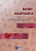 Βασική αιματολογία
