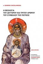 Η θεολογία του δεύτερου και τρίτου άρθρου του συμβόλου της πίστεως