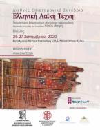 Ελληνική λαϊκή τέχνη: Παλαιότερες θεματικές με σύγχρονες προσεγγίσεις