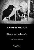 Άλφρεντ Χίτσκοκ: Ο άρχοντας του σασπένς