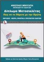 Δίπλωμα μοτοσικλέτας: Πως να το πάρετε με την πρώτη