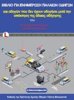 Βιβλίο για ενημέρωση παλαιών οδηγών