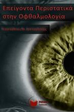 Επείγοντα περιστατικά στην οφθαλμολογία