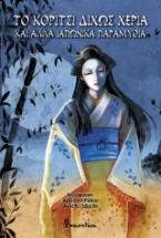 Το κορίτσι δίχως χέρια και άλλα ιαπωνικά παραμύθια