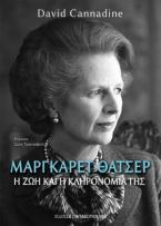 Μάργκαρετ Θάτσερ: Η ζωή και η κληρονομιά της