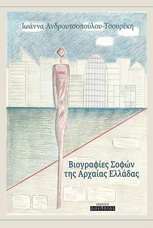 Βιογραφίες σοφών της αρχαίας Ελλάδας