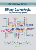 Ηθική - δεοντολογία της εκπαιδευτικής έρευνας