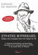 Στρατής Μυριβήλης: Σκέψεις ενός συγγραφέα πάνω στον πόλεμο του '40