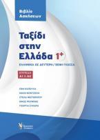 Ταξίδι στην Ελλάδα 1