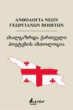 Ανθολογία νέων Γεωργιανών ποιητών