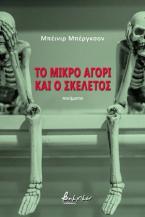 Το μικρό αγόρι και ο σκελετός