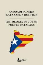Ανθολογία νέων Καταλανών ποιητών