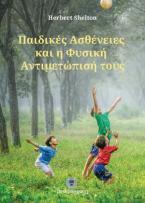 Παιδικές ασθένειες και η φυσική αντιμετώπισή τους