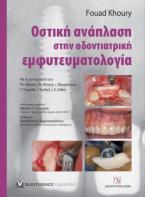 Οστική ανάπλαση στην οδοντιατρική εμφυτευματολογία