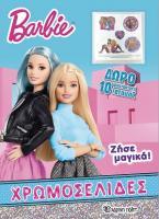 Barbie: Ζήσε μαγικά