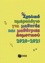 Σχολικό ημερολόγιο για μαθητές και μαθήτριες δημοτικού 2020-2021