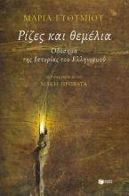 Ρίζες και θεμέλια. Οδόσημα της Ιστορίας του Ελληνισμού