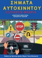 Κωδικοποίηση βιβλίου σημάτων αυτοκινήτου
