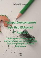 Τρίωρα Διαγωνίσματα στα Νέα Ελληνικά Γ' Λυκείου