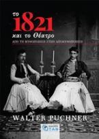 Το 1821 και το θέατρο
