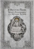 Η Μυστική Τέχνη Γνώσης και Επικοινωνίας με τον Φύλακα Άγγελο