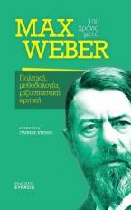 MAX WEBER 100 χρόνια μετά