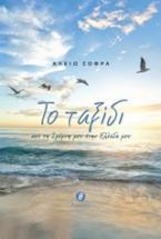 Το ταξίδι από τη Σμύρνη μου στην Ελλάδα μου