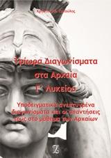 Τρίωρα Διαγωνίσματα στα Αρχαία Γ' Λυκείου