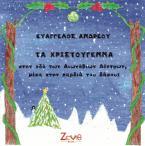 Τα Χριστούγεννα στην οδό των Αιωνόβιων Δέντρων, μέσα στην καρδιά του δάσους