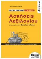 Αρχαία ελληνικά Γ΄λυκείου: Ασκήσεις λεξιλογίου