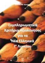 Συμπληρωματικά Κριτήρια Αξιολόγησης για τα Νέα Ελληνικά Γ' Λυκείου
